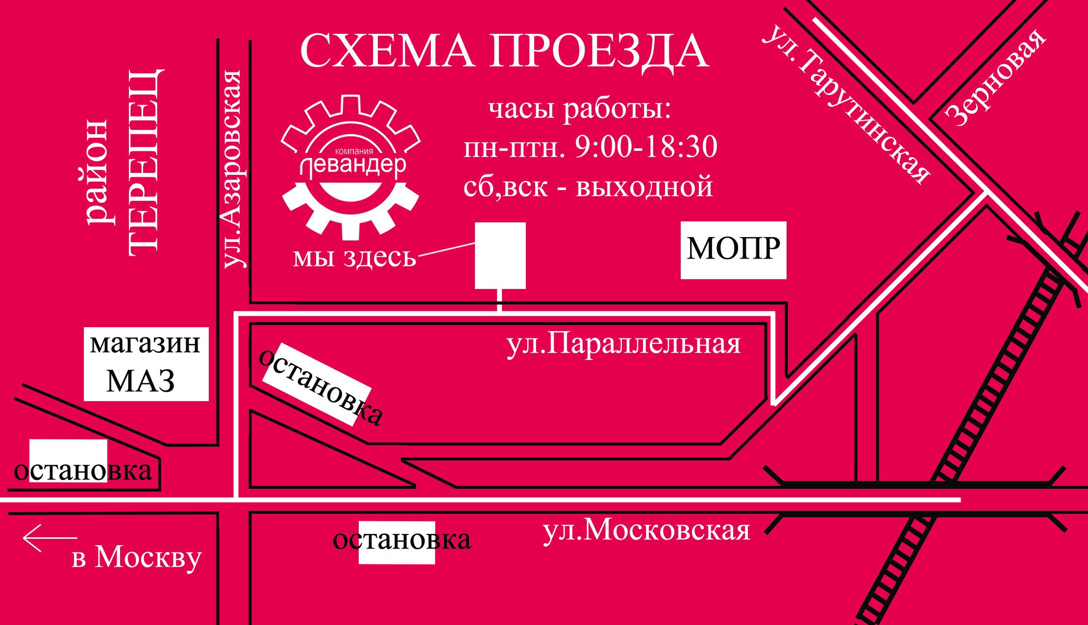 "Схема проезда к автомагазину и грузовому автосервису ""Компании ЛЕВАНДЕР"" в Калуге"